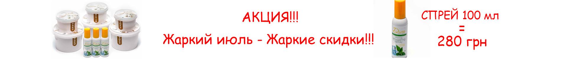 Foto akciya-zharkiy-iyul