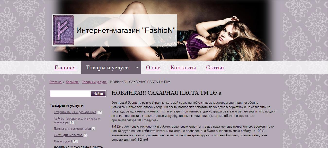 сайт партнер Fashion