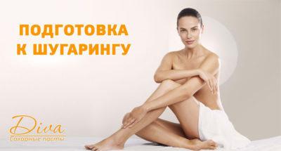 kak-pravilno-podgotovitsya-k-shugaringu